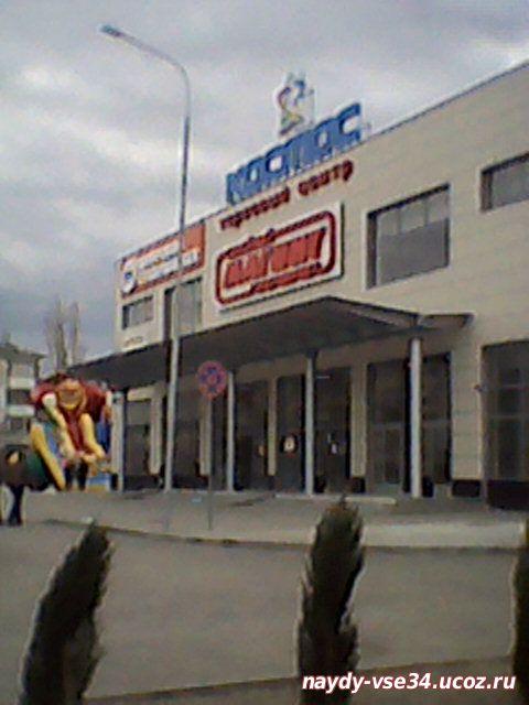 torgoviy-tsentr-kosmos-volgograd-kirovskiy-rayon-vakansii
