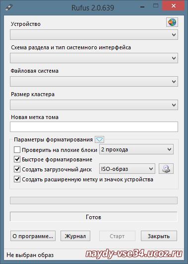 Rufus - утилита для создания загрузочных флэшек из ISO
